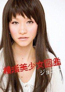 「横浜美少女図鑑」