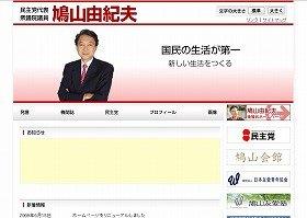 民主党・鳩山代表のホームページ