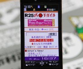 「R25式モバイル」のトップページには「サイト終了のお知らせ」というメッセージが掲載された