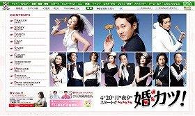 「婚カツ!」のサイト