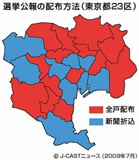 東京都23区のうち14区が「全戸配布」に移行している
