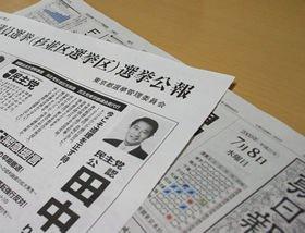 選挙公報が新聞と一緒に届けられる時代はもう終わった!?