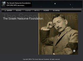 「一般財団法人 夏目漱石」のホームページ