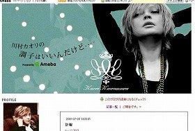 川村さんのブログ