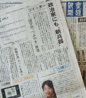 1ページまるごとネットの記事だらけ。産経新聞の新「ウェブ面」には、2ちゃんねる元管理人のひろゆき氏のインタビューやニコニコ動画の記事が掲載された