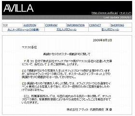 眞鍋さん所属事務所「アヴィラ」ホームページ
