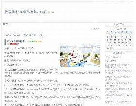 美濃部さんは『ガンダム』の撮影の様子をブログで綴っている