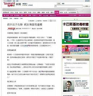 「遺体発見説」を掲載する台湾のヤフー