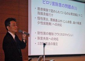 除菌療法の問題点について説明する東海大学医学部高木敦司教授