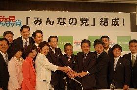 渡辺氏は「命がけの覚悟を持った新党です」と力説した