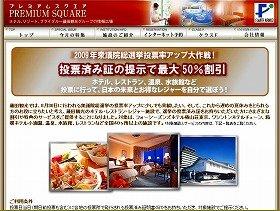 藤田観光・キャンペーンサイト