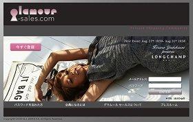 吉川ひなのさんがモデルを務める「グラムール セールス」のサイト