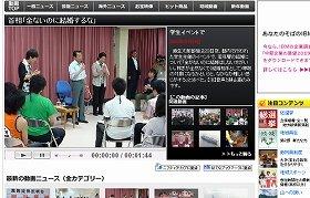 ニュースサイト掲載のイベント動画