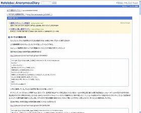「ネトウヨ」紹介のはてな匿名ブログ