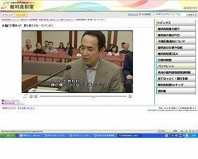 裁判所サイト上の裁判員制度PR映画