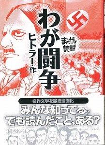 マンガ版「わが闘争」は、すでに5万部を売り上げた