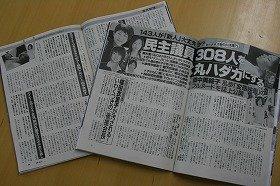 田中美絵子氏の異色経歴を報じた週刊誌