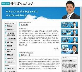 仲川げん市長、「ガムくちゃ」を謝罪