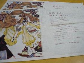 大手5紙に出稿された宝島社の全面広告