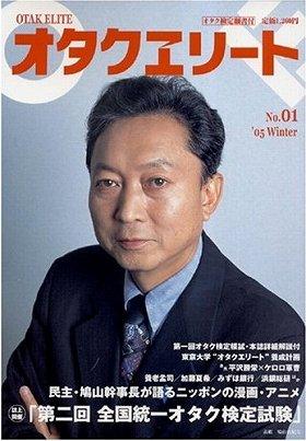 鳩山首相は「オタクエリート」の表紙になっていた