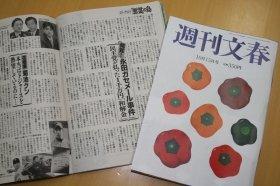 週刊文春の記事