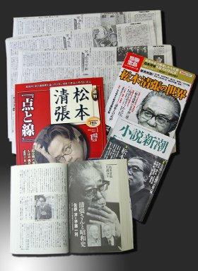 佐野眞一さんの連載誌面と、生誕百年を記念した雑誌