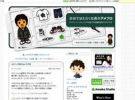 藤田晋社長のブログエントリー
