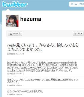 東さんは「朝生」の番組終了後にツイッターを再開。「愉しんでもらえたようでよかった」などとつぶやいた