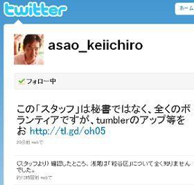 浅尾慶一郎議員の「なりすまし投稿」をめぐる経緯の説明もツイッター上で行われた
