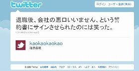 福島香織さんのツイッター