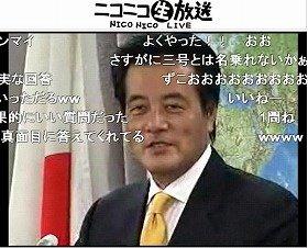 岡田外相が質問に答えると、ニコニコ動画のユーザーから「よくやった!」などのコメントが寄せられた