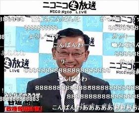 谷垣禎一自民党総裁がニニニコ生放送に登場すると、拍手を意味する「88(ぱちぱち)」などのコメントが多数書き込まれた