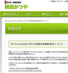 岡田外相の公式サイトには「削除要求」についての説明文が掲載された