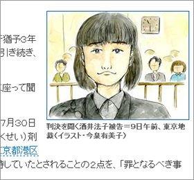 産経新聞が掲載した酒井法子被告の似顔絵には独特の味わいがある