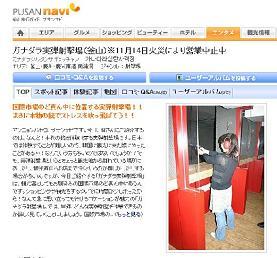 「プサンナビ」のページ。「※11月14日火災により営業中止中」と出ている。