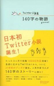 「twitter小説集 140字の物語」