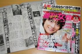 波紋を呼ぶ週刊女性の記事