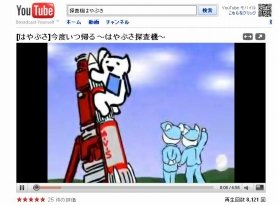 「ユーチューブ」上にアップされた「はやぶさ」の関連動画