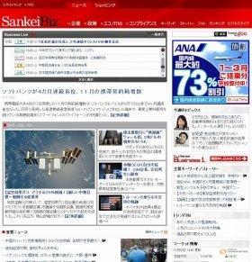 産経デジタルが開設した「サンケイビズ(SankeiBiz)」