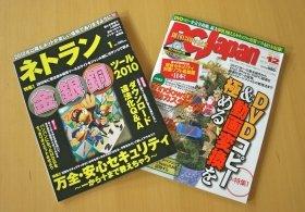 休刊が発表された『ネトラン』と『PCJapan』