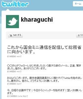 原口一博総務相は「」というアカウントでツイッターを始めた