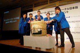 WSJ日本版の成功を祈願して「鏡開き」
