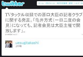 「TVタックル」に出演した上杉隆さんはツイッターで原口総務相の発言を紹介している