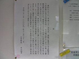 処分内容はキャンパス内の掲示板に掲示されている