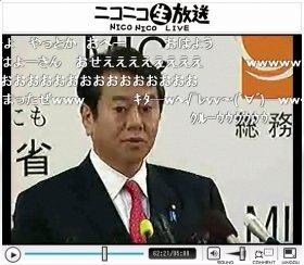 「インターネット中継大歓迎」と言っていた原口一博総務相の会見は、ニコニコ動画でも生中継された