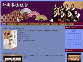 向嶋墨堤組合のホームページ