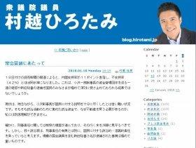 小沢幹事長辞任を要求