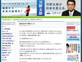 河野太郎議員はブログで「最近の報道は明らかにおかしい」と批判した