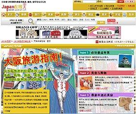 日本情報サイト「JAPAN在線」内では大阪特集を組んだ