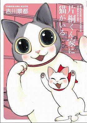 2010年2月9日に発売する単行本「片桐くん家に猫がいる」